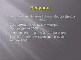 Ресурсы А.Е. Гуревич Физика 7 класс Москва Дрофа 1997г. С.В.Громов «Физика 11