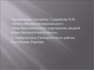 Презентацию составила Сударикова В.И. учитель физики муниципального общеобра