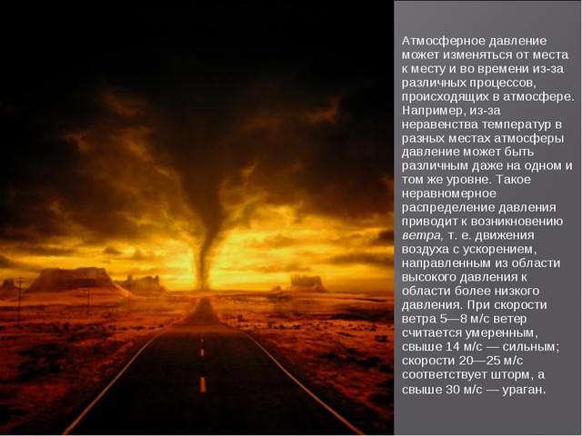 Атмосферное давление может изменяться от места к месту и во времени из-за раз...