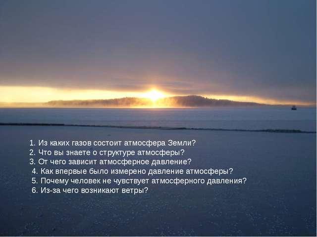 1. Из каких газов состоит атмосфера Земли? 2. Что вы знаете о структуре атмос...
