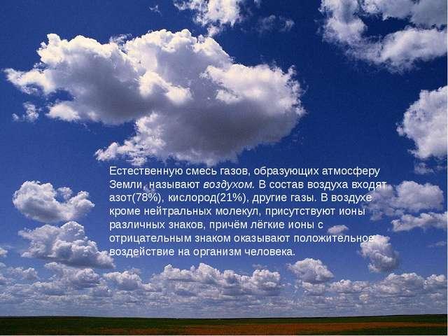 Естественную смесь газов, образующих атмосферу Земли, называют воздухом. В со...