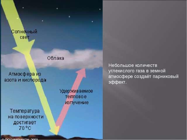 Небольшое количеств углекислого газа в земной атмосфере создаёт парниковый эф...