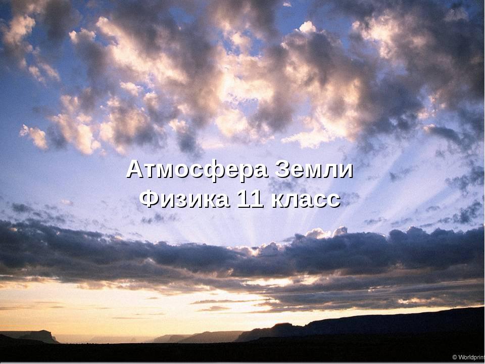 Атмосфера Земли Физика 11 класс