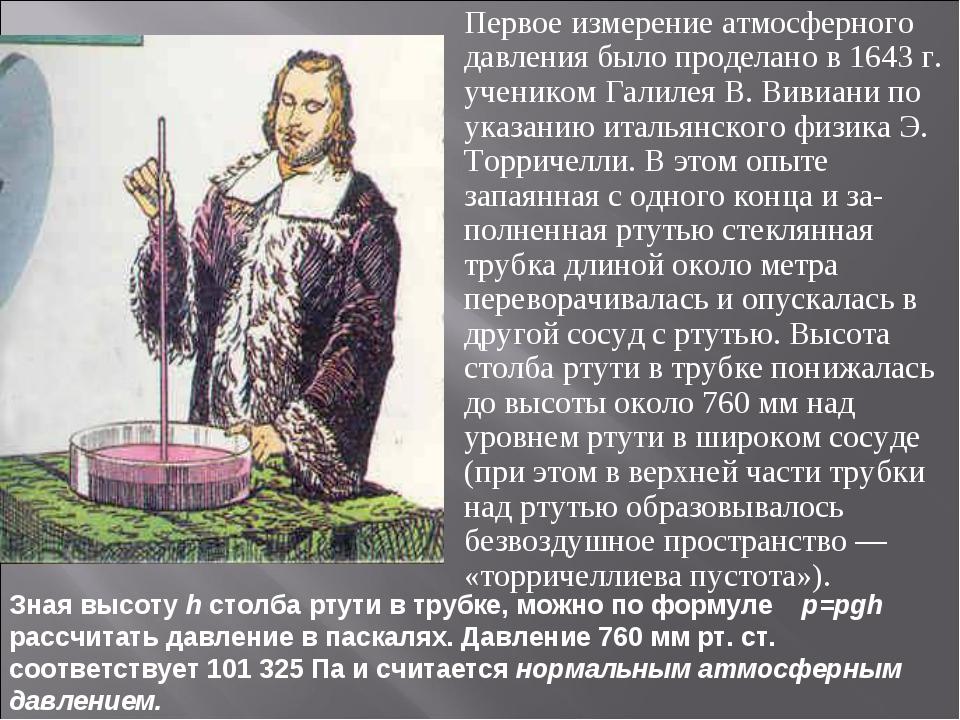 Первое измерение атмосферного давления было проделано в 1643 г. учеником Гал...