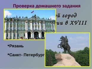 Самый большой город Российской империи в XVIII веке? Москва Рязань Санкт- Пет