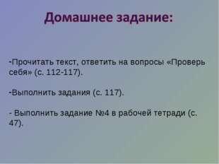 Прочитать текст, ответить на вопросы «Проверь себя» (с. 112-117). Выполнить з