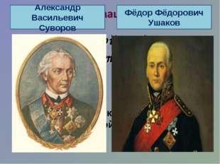 Во время войны России и Турции отличились: А.В. Суворов Ф.Ф. Ушаков Александр