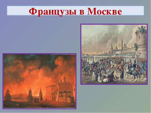 Французы в Москве