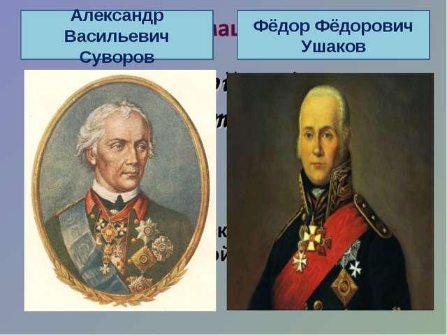 Во время войны России и Турции отличились: А.В. Суворов Ф.Ф. Ушаков Александр...
