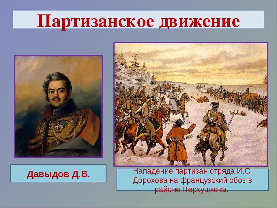 Партизанское движение Давыдов Д.В. Нападение партизан отряда И.С. Доpохова на...