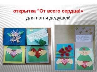 """открытка """"От всего сердца!« для пап и дедушек!"""