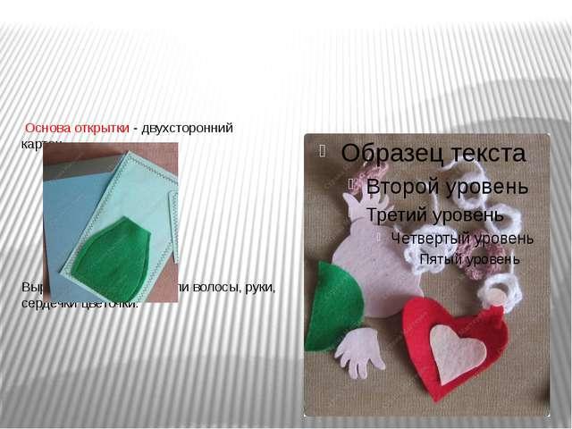 Основа открытки - двухсторонний картон. Вырезать голову, каску или волосы, р...