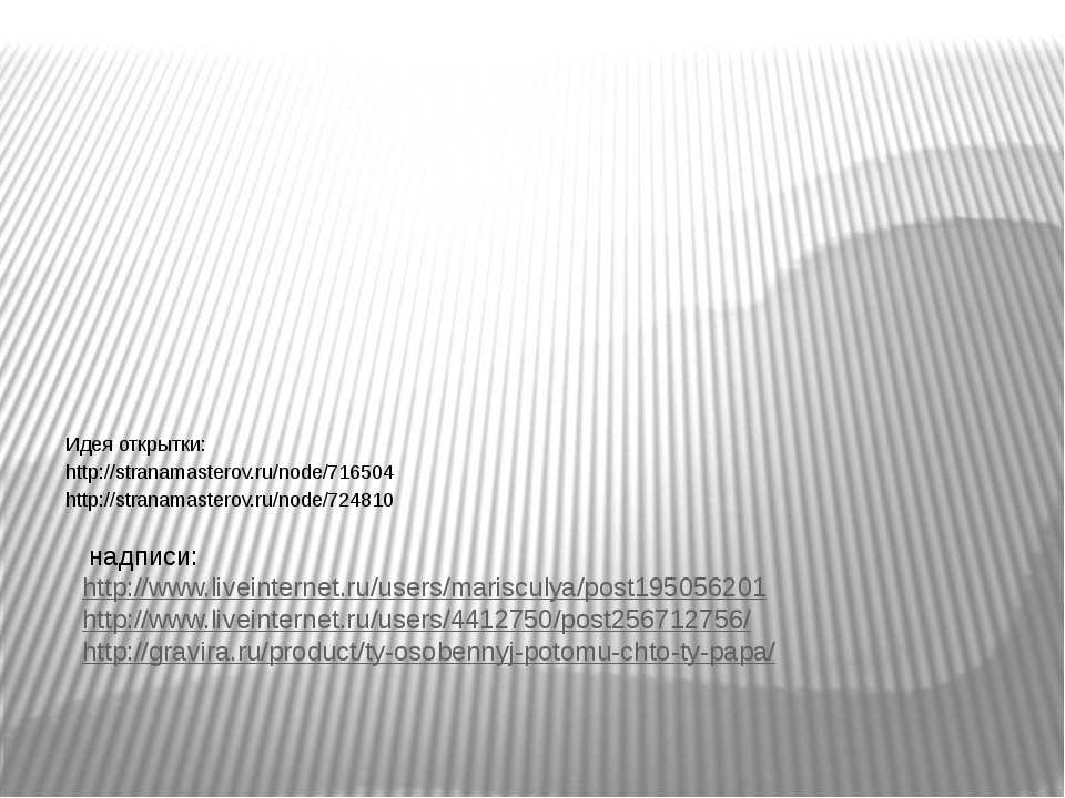 Идея открытки: http://stranamasterov.ru/node/716504 http://stranamasterov.ru...