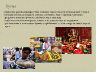 Индийская кухня характеризуется большим разнообразием региональных стилей и и