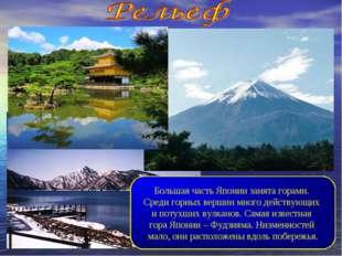 Большая часть Японии занята горами. Среди горных вершин много действующих и п