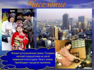 Япония густонаселённая страна. Половина жителей сосредоточена на узкой низмен
