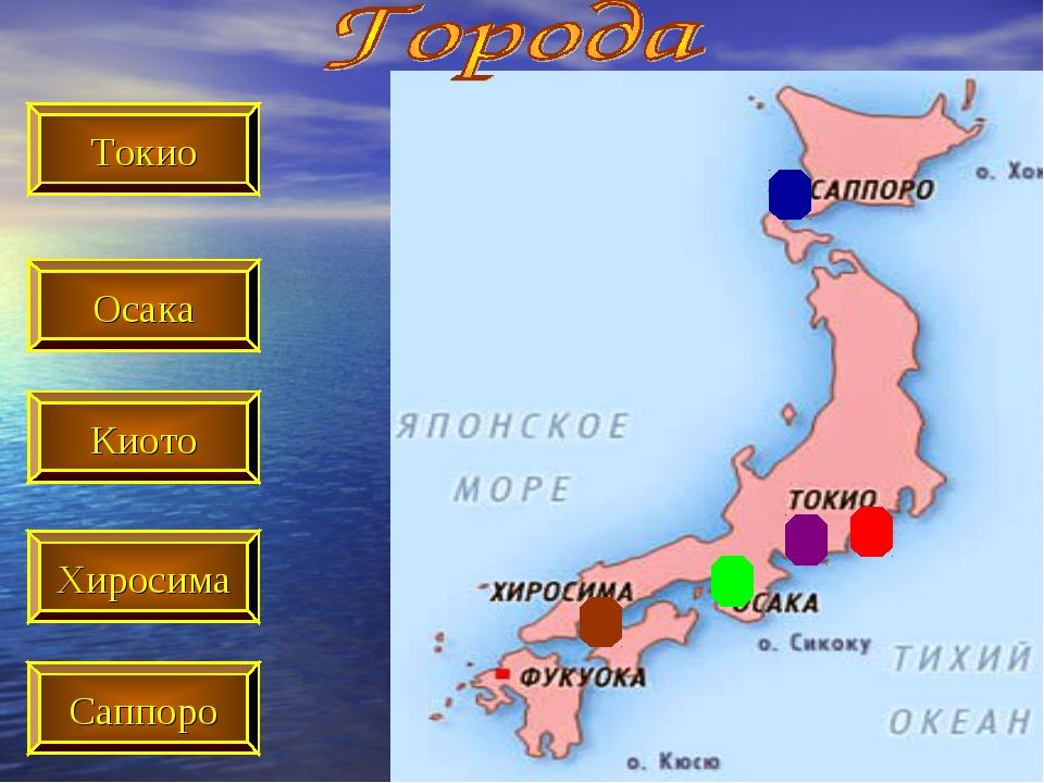 Токио Осака Киото Хиросима Саппоро