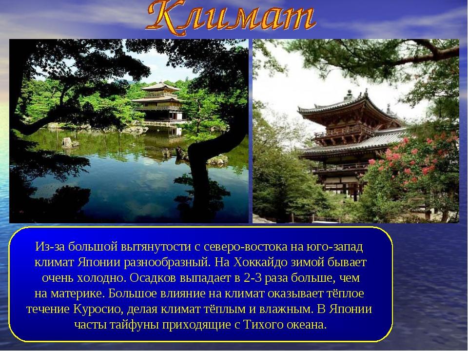 Из-за большой вытянутости с северо-востока на юго-запад климат Японии разнооб...