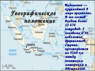 Географическое положение Индонезия — крупнейший в мире архипелаг. В его сост