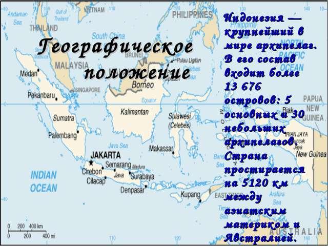 Географическое положение Индонезия — крупнейший в мире архипелаг. В его сост...
