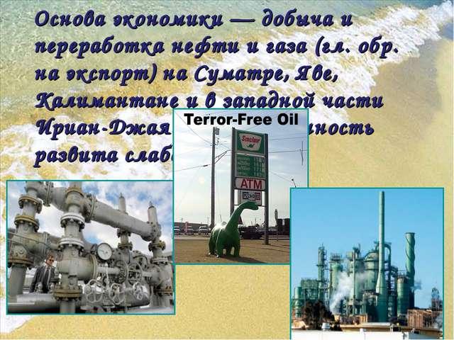 Основа экономики — добыча и переработка нефти и газа (гл. обр. на экспорт) н...