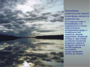 Важнейшим компонентом земной атмосферы является водяной пар. Его присутствие
