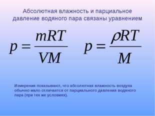 Абсолютная влажность и парциальное давление водяного пара связаны уравнением