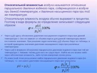 Относительной влажностью воздуха называется отношение парциального давления