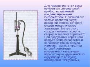 Для измерения точки росы применяют специальный прибор, называемый конденсаци