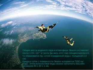 Общая масса водяного пара в атмосфере Земли составляет около 1,24 • 1016 кг (