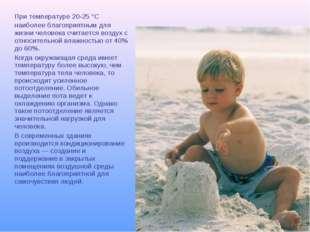 При температуре 20-25 °С наиболее благоприятным для жизни человека считается