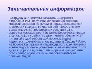 Занимательная информация:  Сотрудники Института катализа Сибирского отделени