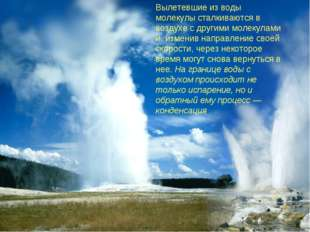 Вылетевшие из воды молекулы сталкиваются в воздухе с другими молекулами и, из
