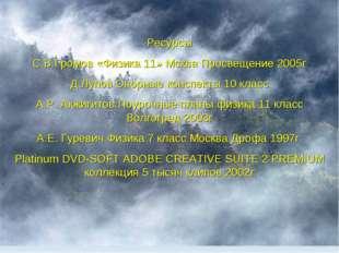 Ресурсы С.В.Громов «Физика 11» Мсква Просвещение 2005г Д.Лупов Опорные конспе