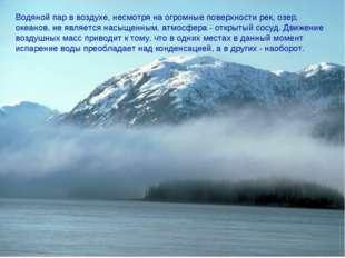 Водяной пар в воздухе, несмотря на огромные поверхности рек, озер, океанов, н