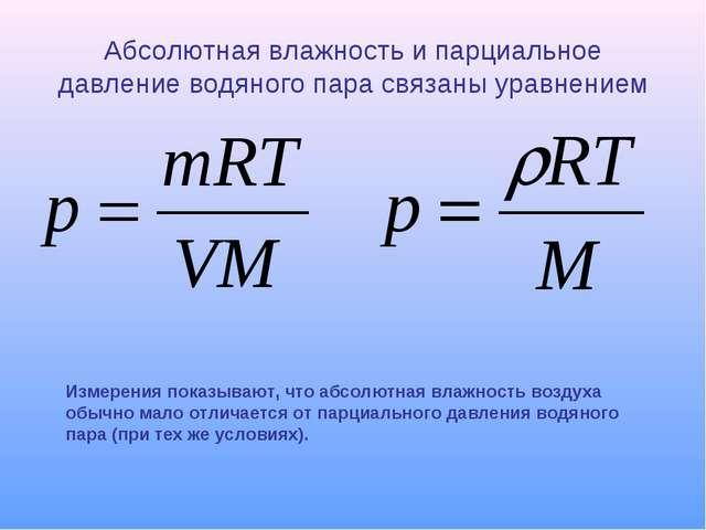 Абсолютная влажность и парциальное давление водяного пара связаны уравнением...