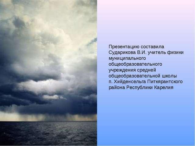 Презентацию составила Сударикова В.И. учитель физики муниципального общеобраз...