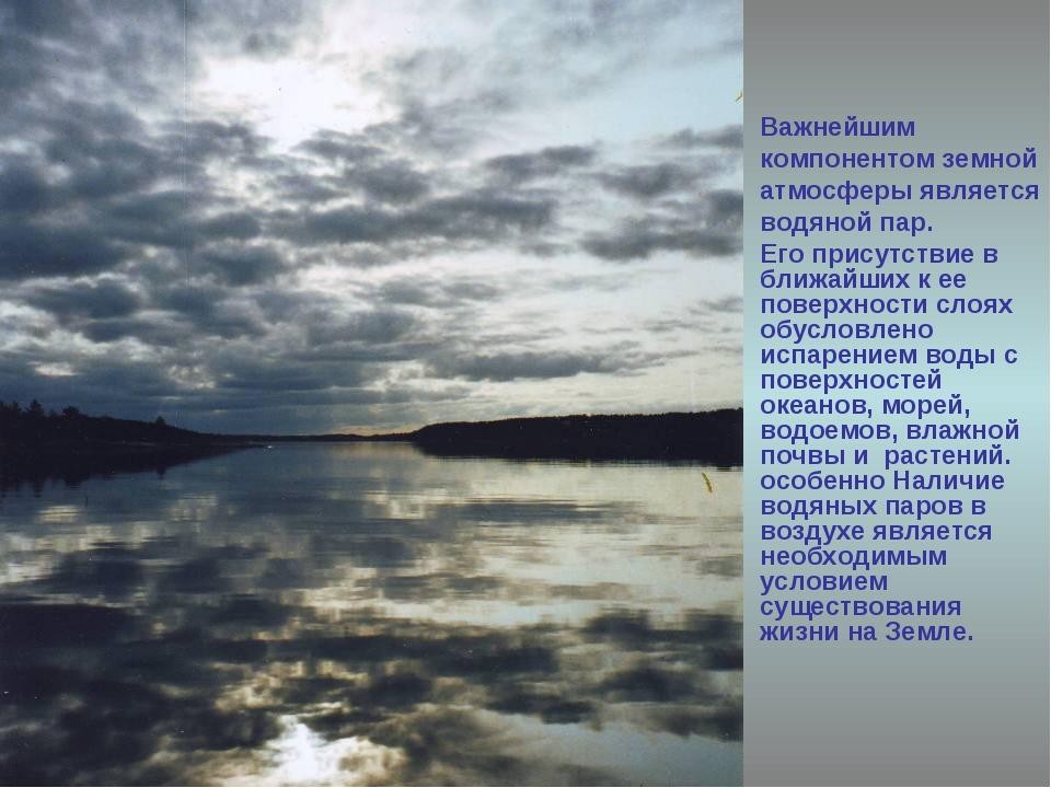Важнейшим компонентом земной атмосферы является водяной пар. Его присутствие...