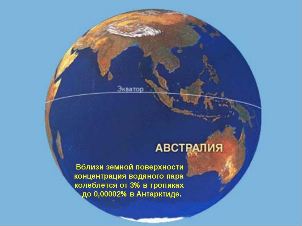 Вблизи земной поверхности концентрация водяного пара колеблется от 3% в тропи...