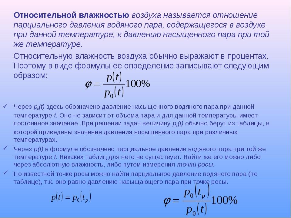 Относительной влажностью воздуха называется отношение парциального давления...