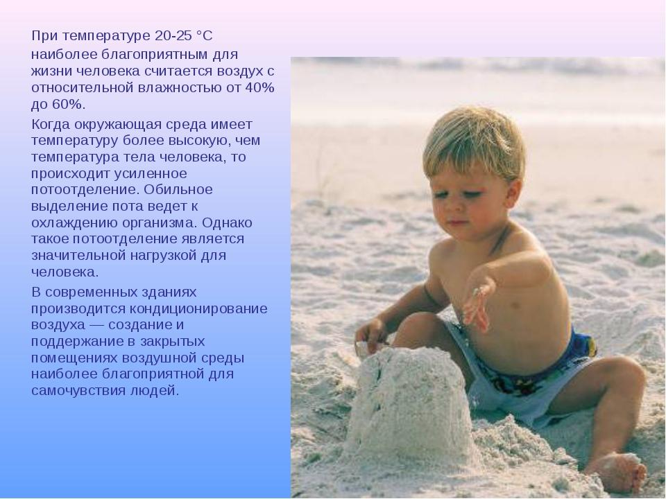 При температуре 20-25 °С наиболее благоприятным для жизни человека считается...
