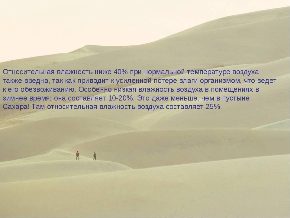 Относительная влажность ниже 40% при нормальной температуре воздуха также вре...