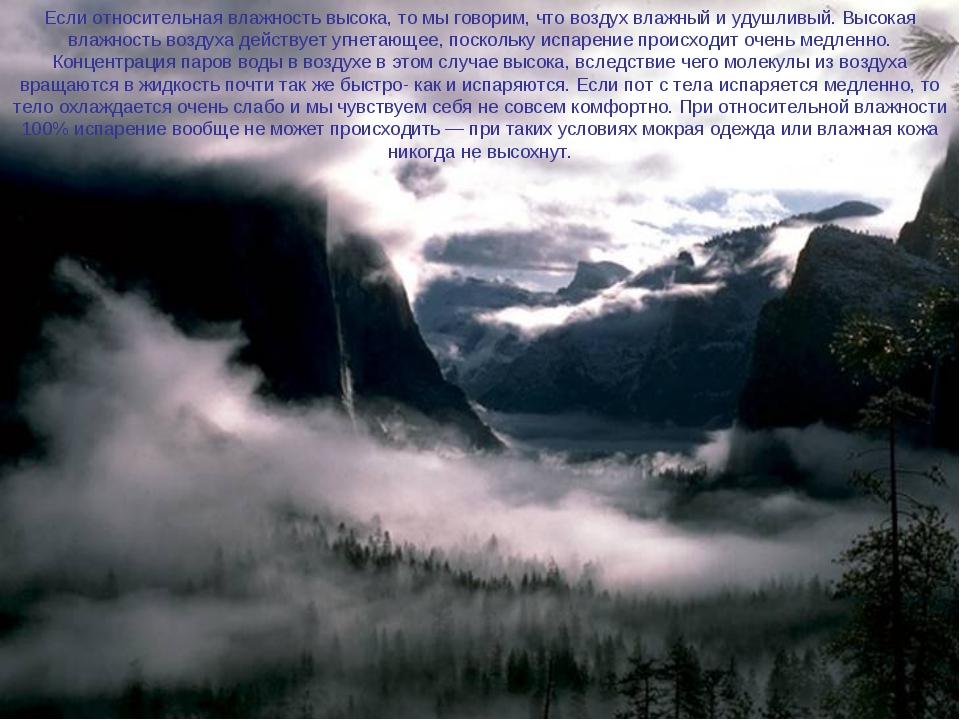 Если относительная влажность высока, то мы говорим, что воздух влажный и удуш...