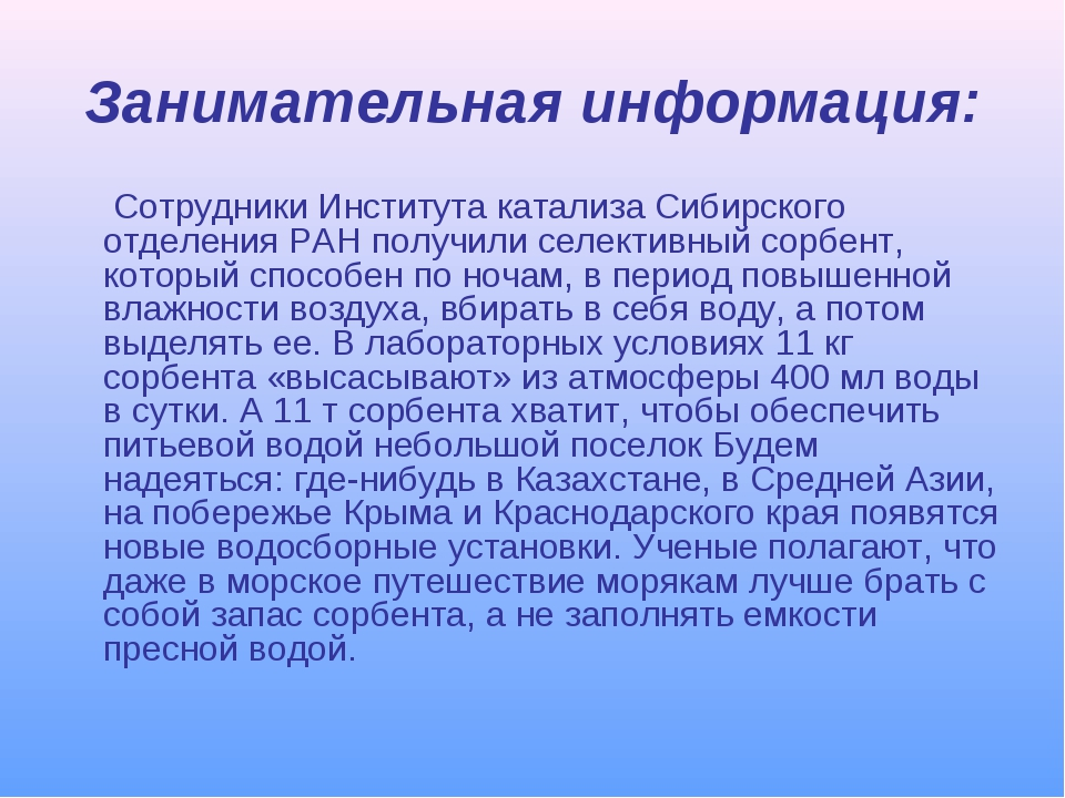 Занимательная информация:  Сотрудники Института катализа Сибирского отделени...