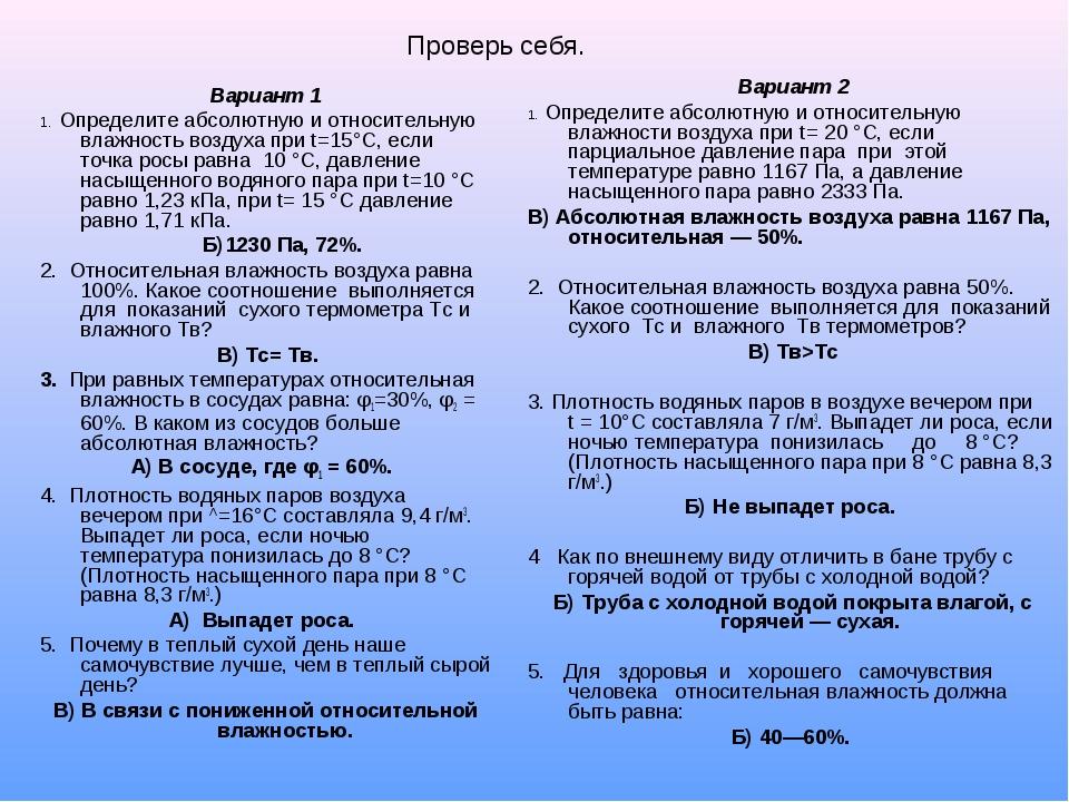 Вариант 1 1. Определите абсолютную и относительную влажность воздуха при t=15...