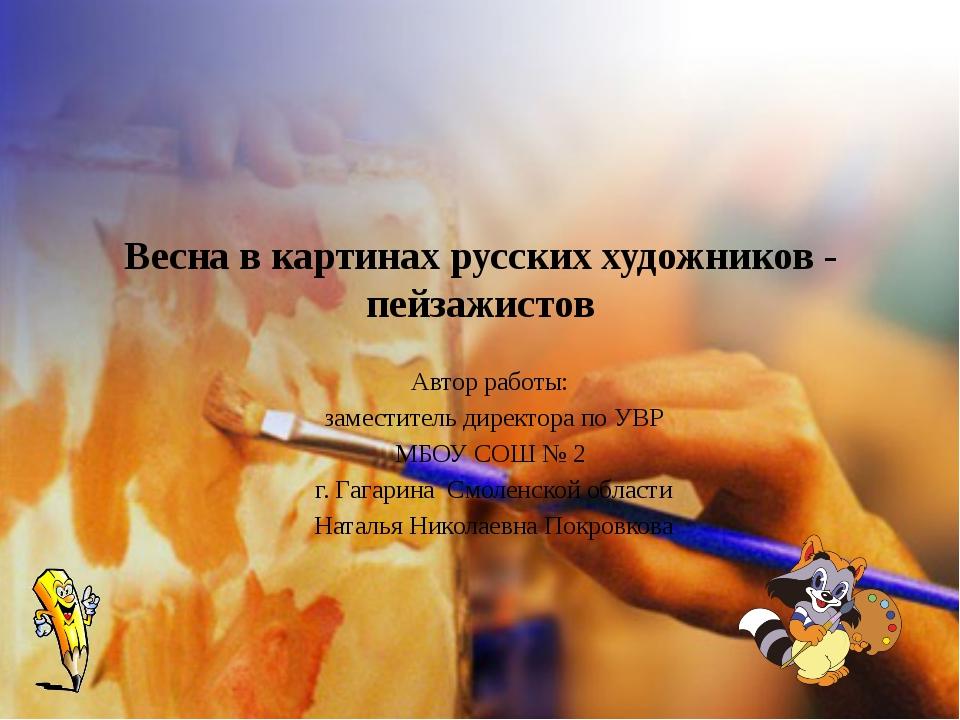 Весна в картинах русских художников - пейзажистов Автор работы: заместитель д...