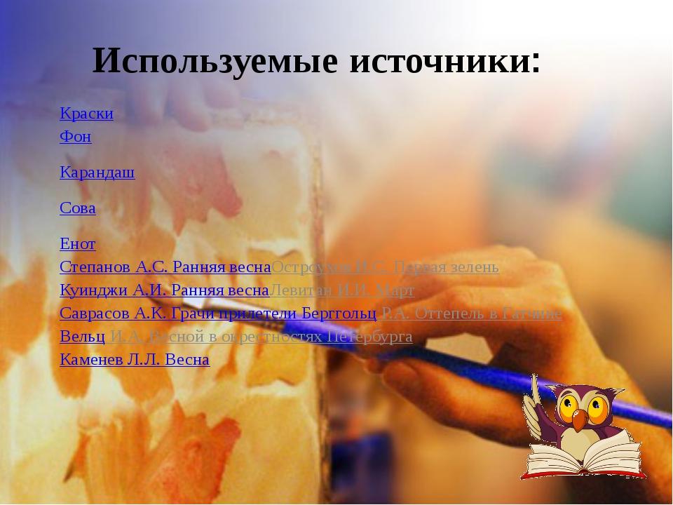 Используемые источники: Краски Фон Карандаш Сова Енот Степанов А.С. Ранняя ве...