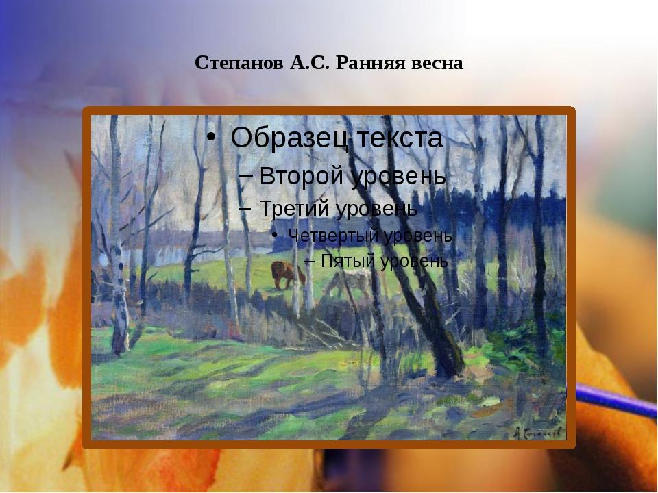 Степанов А.С. Ранняя весна