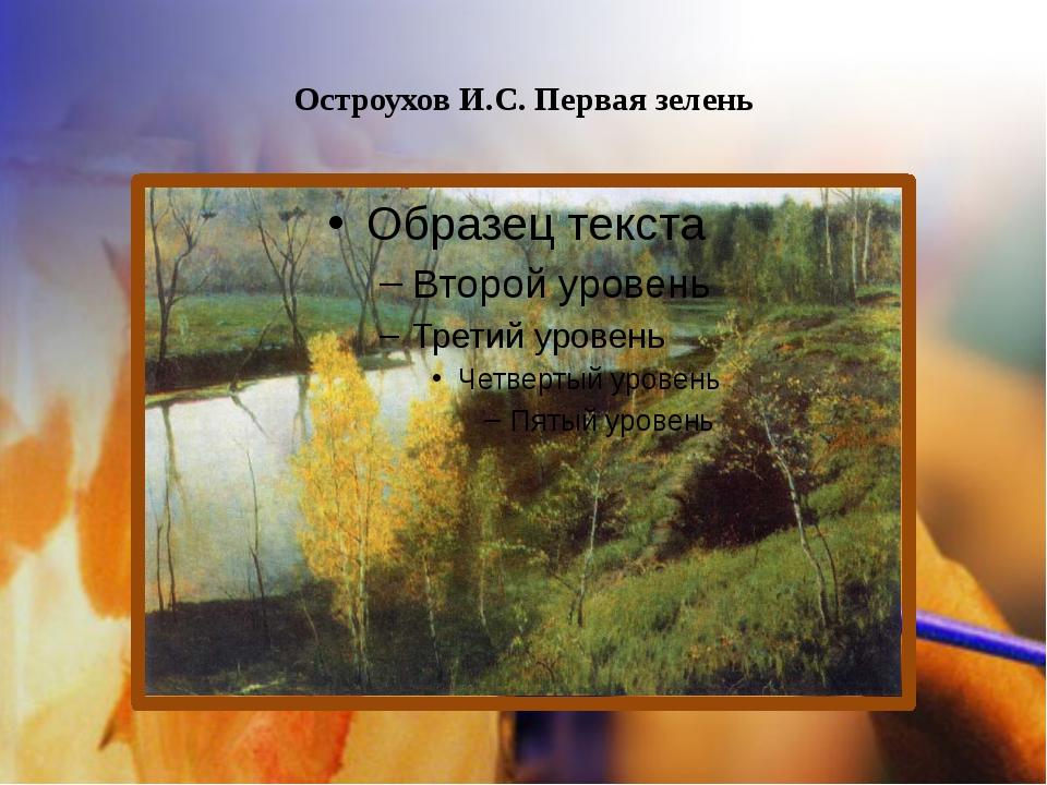 Остроухов И.С. Первая зелень