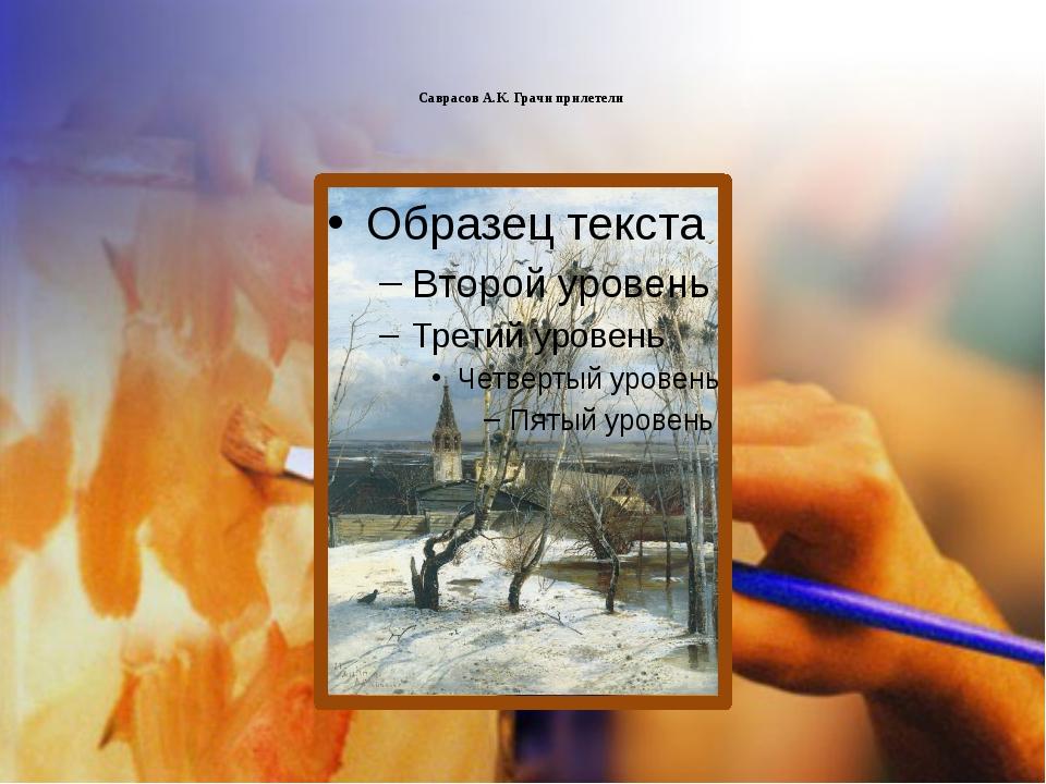 Саврасов А.К. Грачи прилетели